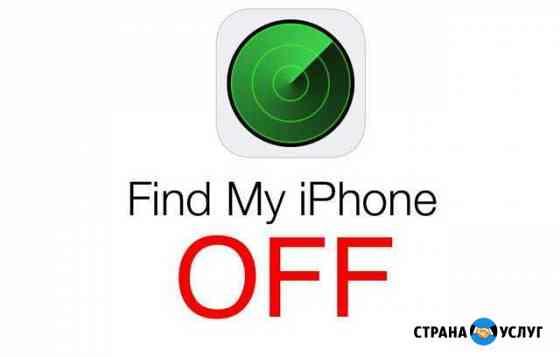 Разблокировка Удаление iCloud iPhone (Lost, Clean) Челябинск