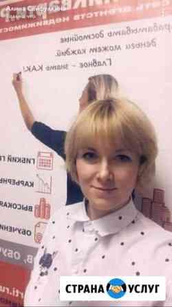 Опытный Риэлтор Ипотека - помощь в получении Уфа