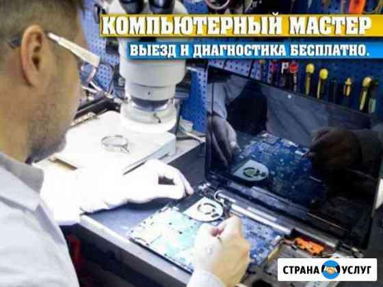 Любой компьютерный ремонт на дому, частный мастер Ульяновск