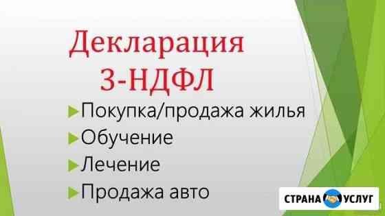 Составление Деклараций 3 ндфл Вологда