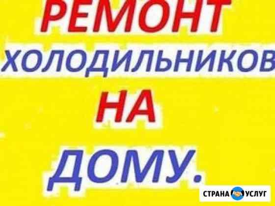 Ремонт холодильников Уфа