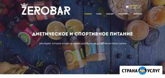 Создание сайта для вашего бизнеса Пермь