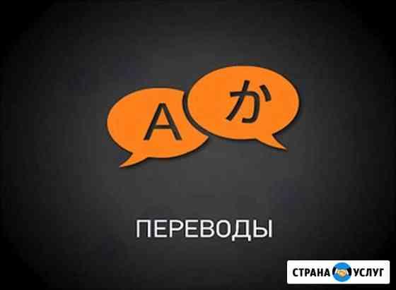 Переводы Английский, Русский, Украинский Орёл