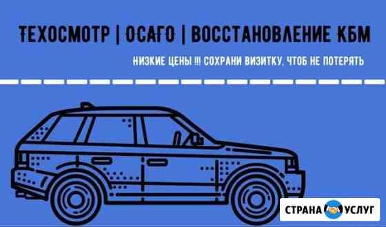 Осаго диагностические карты (Техосмотр) Петрозаводск
