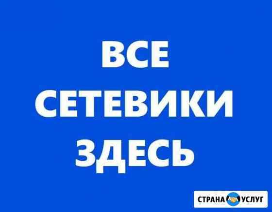 Профессиональная раскрутка социальных сетей Петрозаводск