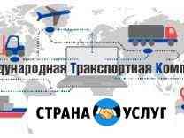 Грузоперевозки,курьерская доставка Псков