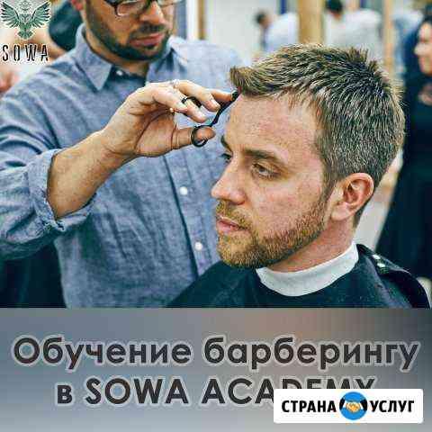 Обучение на барбера с нуля Астрахань