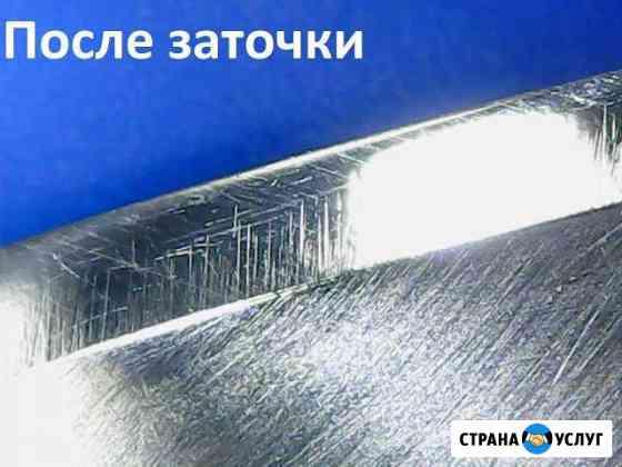 Заточка ножей Тольятти