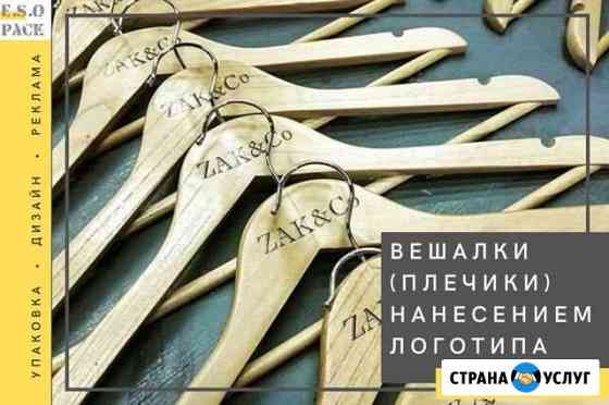 Плечики(вешалки) с логотипом Краснодар