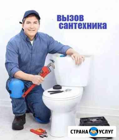 Услуги Сантехника Ахтубинск