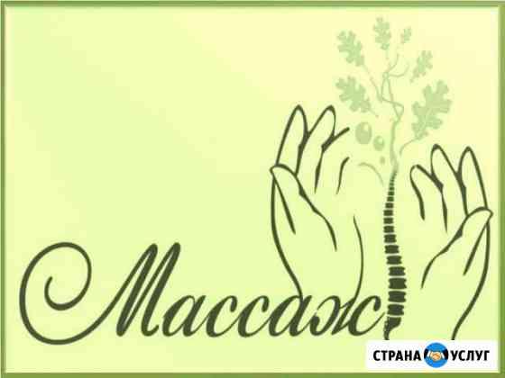 Классический массаж Астрахань