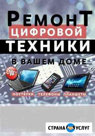 Любой ремонт компьютерной техники Воронеж