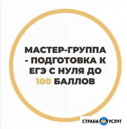 Вебинары из платных мастер-групп для егэ Курск
