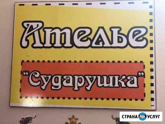 Ремонт одежды Минусинск