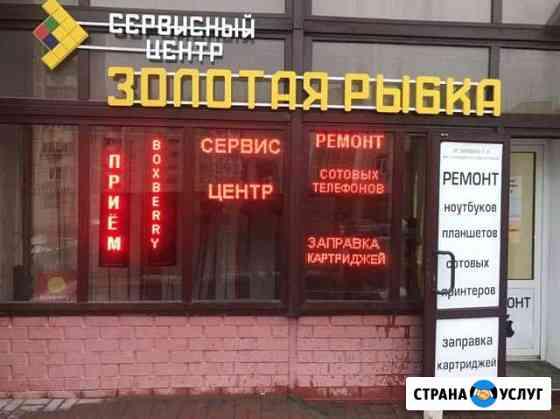 Ремонт ноутбуков, компьютеров, моноблоков Белгород