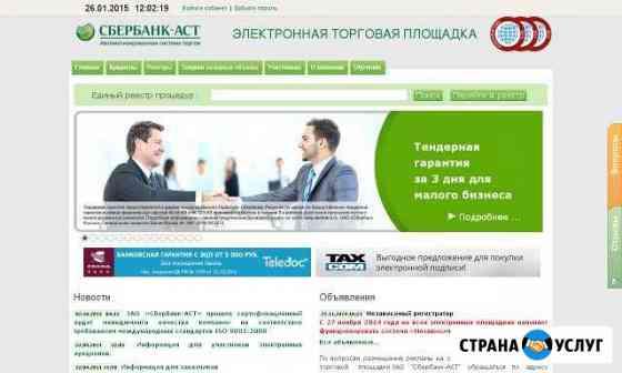 Контрактная система в сфере закупок товаров услуг Сургут