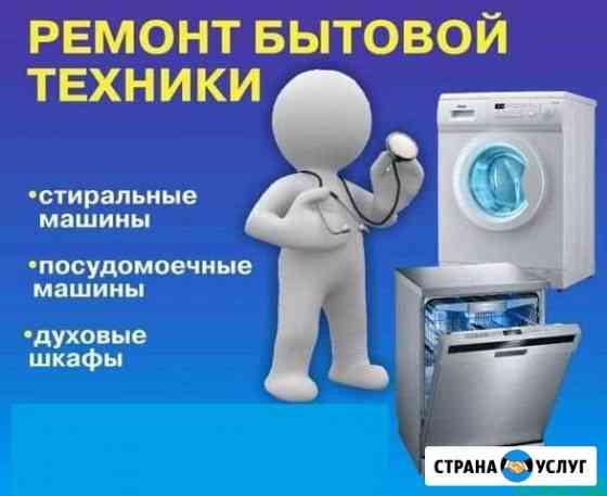 Ремонт стиральных машин, водонагревателей, эл.плит Рубцовск