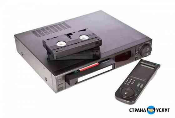 Оцифровка видеокассет VHS Барнаул