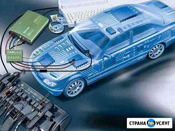 Автоэлектрик.Диагностика автомобилей Кузнецк