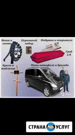 Катафалк Ритуальный Транспорт Ижевск