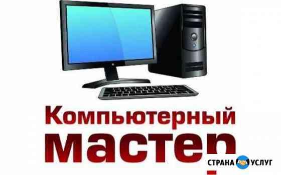 Ремонт и чистка компьютеров и ноутбуков Екатеринбург