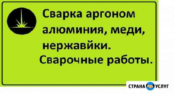 Сварка аргоном, Сварочные работы, Услуги сварщика Липецк