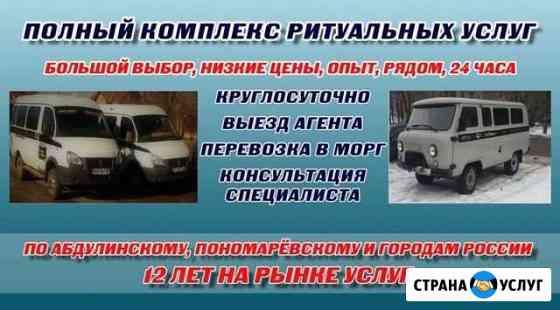 Ритуальные услуги (Иванов Г.Г.) Абдулино