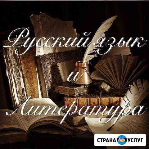 Репетитор по русскому языку и литературе Волгоград