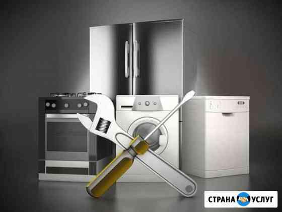 Ремонт стиральных машин и холодильников на дому Канск