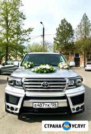 Прокат автомобиля Land Cruiser 200 Черкесск