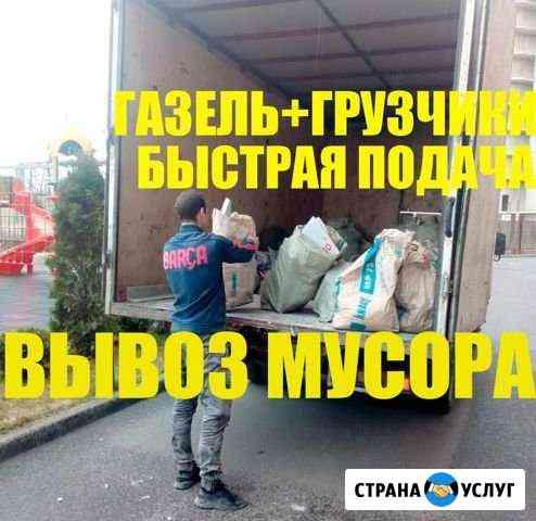 Вывоз мусора Вывоз строительного мусора Краснодар