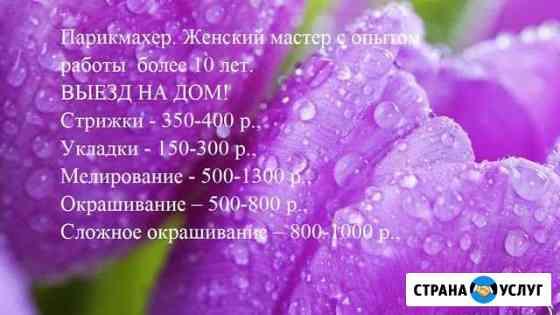Услуги парикмахера Великий Новгород