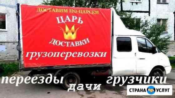 Грузоперевозки,Грузчики,Переезды,Дачи Северодвинск