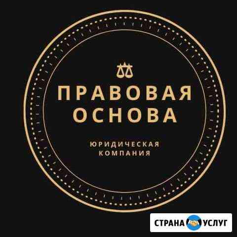 Юридические услуги Ростов-на-Дону