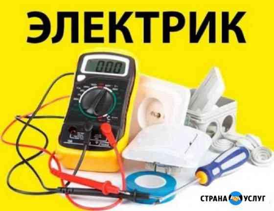 Электрик. Все виды работ. Круглосуточно Петропавловск-Камчатский