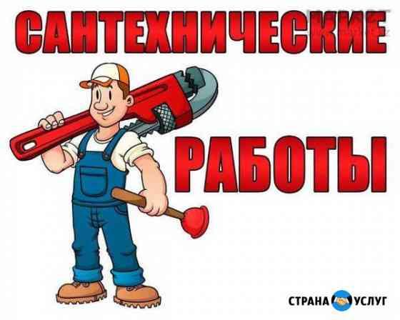 Сантехник Вологда