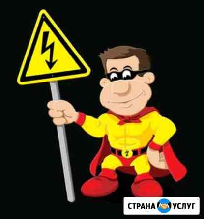 Электрика. Электромонтаж Брянск