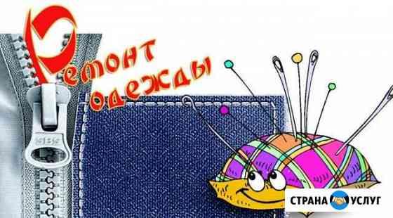Ремонт одежды Петрозаводск
