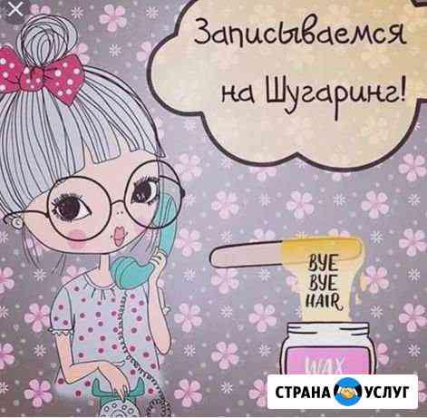 Шугаринг Ижевск