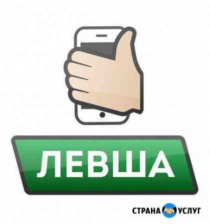 Левша - ремонт телефонов, планшетов, ноутбуков Красноярск
