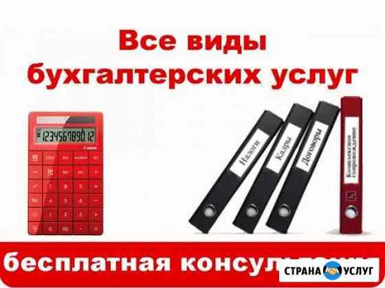Бухгалтерские услуги для ооо, ип на всех режимах Уфа