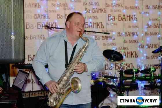 Саксофонист на Ваше торжество Балаково