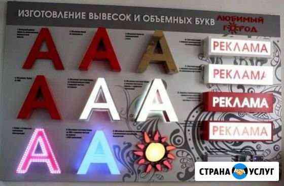 Вывеска, световые объемные буквы, наружная реклама Тула