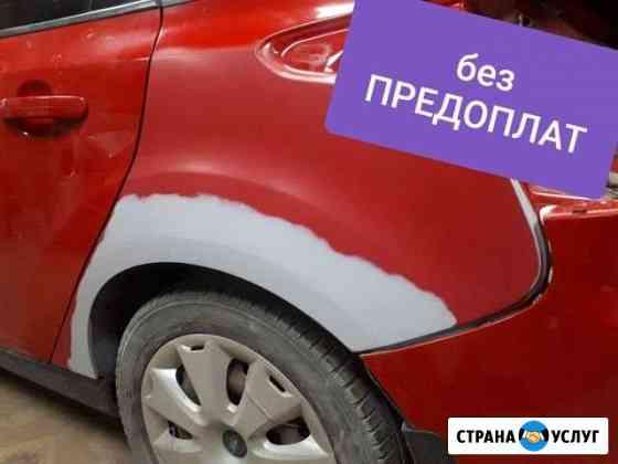 Покраска авто.Кузовной ремонт Великий Новгород