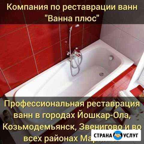 Реставрация ванн Йошкар-Ола