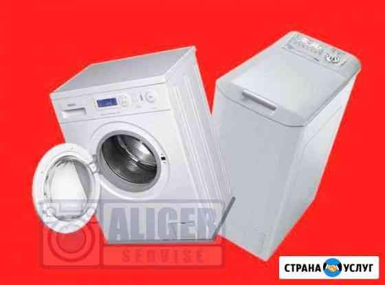 Ремонт стиральных машин на дому Волжский