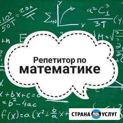 Репетитор по математике, высшей математике Анапа