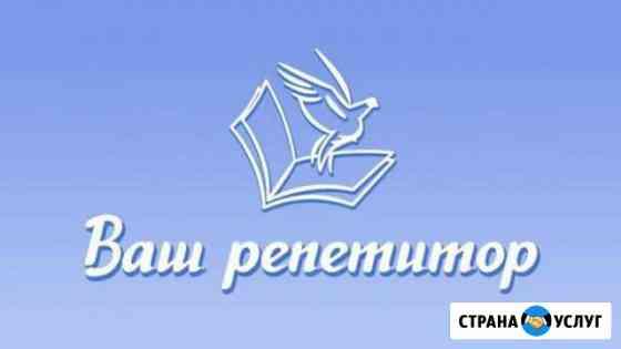 Репетитор история-обществознание (подготовка егэ) Ачинск