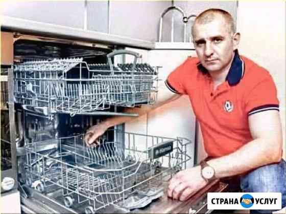 Ремонт посудомоечных машин ремонт стиральных машин Самара