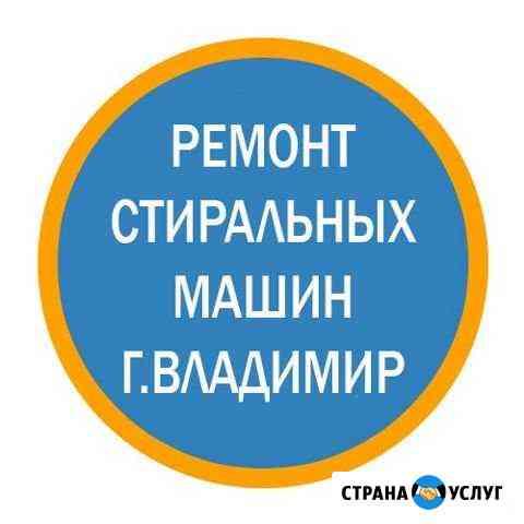 Ремонт стиральных машин Владимир